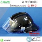 หมวกดับเพลิง ใช้สำหรับงานดับเพลิง รุ่น FH-01 ( FIRE HELMET )