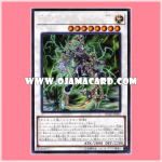 RC02-JP025 : PSY-Framelord Omega (Collectors Rare)