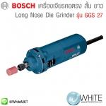 เครื่องเจียรคอตรง สั้น ยาว รุ่น GGS 27 Long Nose Die Grinder ยี่ห้อ BOSCH (GEM)