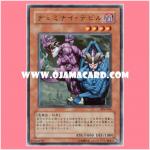 PP6-04 : Gemini Imps / Gemini Devil (Ultra Rare)