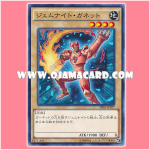 SPRG-JP027 : Gem-Knight Garnet / Gem-Knight Ganet (Common)