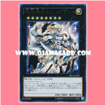 TRC1-JP036 : Divine Dragon Knight Felgrand (Secret Rare)