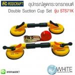 อุปกรณ์ดูดกระจกรถยนต์ Double Suction Cup Set รุ่น STS71K max. 80 kg ยี่ห้อ RODCRAFT (GEM)