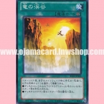 SD25-JP023 : Dragon Ravine (Common)