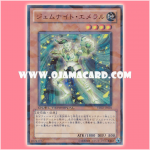 VE02-JP001 : Gem-Knight Emerald / Gem-Knight Emeral (Duel Terminal Ultra Parallel Rare)