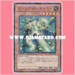 VE02-JP001 : Gem-Knight Emerald / Gem-Knight Emeral (Duel Terminal Ultra Parallel Rare)
