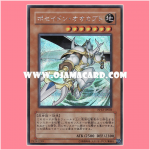 PP12-JP003 : Great Poseidon Beetle (Secret Rare)