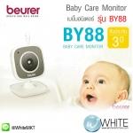 เบบี้มอนิเตอร์ Beurer Baby care Monitor รุ่น BY88 รับประกัน 3 ปี