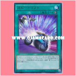 DBLE-JP004 : Speed Drift / Speedrift (Ultra Parallel Rare)