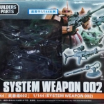 1/144 System Weapon 002 [Daban]