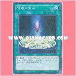 15AX-JPM41 : Sage's Stone / Sage's Jewel (Millennium Rare)