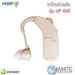 เครื่องช่วยฟัง พร้อมแบตเตอรี่ Hospro รุ่น UP 64C Hearing Aid