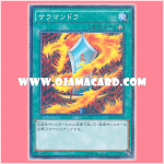 15AX-JPM40 : Salamandra (Millennium Rare)