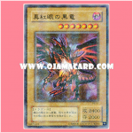 P5-01 : Red-Eyes B. Dragon / Red-Eyes Black Dragon (Ultra Parallel Rare)