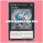 18SP-JP108 : Diamond Dire Wolf / Terror Fang Wolf - Diawolf (Common)