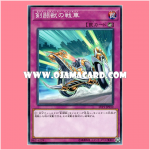 LVP1-JP010 : Gladiator Beast War Chariot / Gladial Beast Chariot (Common)