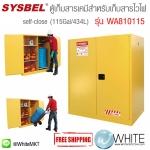 ตู้เก็บสารเคมีสำหรับเก็บสารไวไฟ Safety Cabinet|Flammable Cabinet (115Gal/434L) รุ่น WA810115