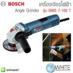 เครื่องเจียรไฟฟ้า รุ่น GWS 7-100 T Angle Grinder ยี่ห้อ BOSCH (GEM)