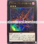 SHSP-JP046 : Number C96: Dark Storm (Ultimate Rare)