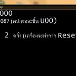 วิธีแก้ปัญหาขึ้นโค้ด C-6000 # เครื่องถ่ายเอกสาร Kyocera