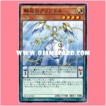 SD31-JP021 : Guiding Ariadne / Liberating Ariadne (Common)