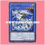 CYHO-JP031 : Paladin of Storm Dragon / Knight of Storm Dragon (Rare)