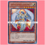 DS14-JPL03 : Celestia, Lightsworn Angel / Lightlord Angel Cherubim (Ultra Rare)