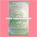 Cardfight Pack Vol.11 (Thai Version)