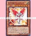 SD20-JP012 : Archlord Kristya (Common)