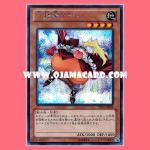 PP15-JP004 : Big Belly Knight / Triple-Belly Knight (Secret Rare)