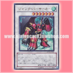 EXVC-JP037 : Junk Berserker (Ultra Rare)
