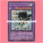 PP12-JP007 : Elemental HERO Great Tornado / Elemental Hero Great Tornado (Secret Rare)