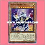 EXFO-JP020 : Jack Knight of the Purple Dusk / Jack Knights of the Purple Dusk (Super Rare)