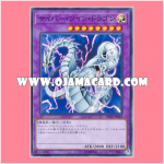 DP20-JP018 : Cyber Twin Dragon (Common)