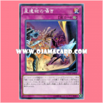 EXFO-JP071 : Whisper of the World Legacy / Whisper of the Star Relic (Common)