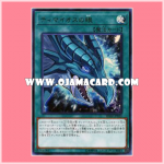 RC02-JP035 : The Eye of Timaeus (Ultra Rare)