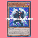 SPDS-JP006 : Destiny HERO - Celestial / Destiny Hero Divineguy (Super Rare)