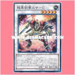 DBLE-JP019 : Superheavy Samurai Swordmaster Musashi / Superheavy Swordmaster Musashi (Normal Parallel Rare)