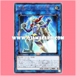 LVB1-JP011 : Gouki Jet Ogre / Strong Oni - Jet Ogre (Ultra Rare)