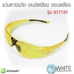 แว่นตานิรภัย เลนส์เหลือง เพิ่มแสงในที่มืด ขอบเหลือง รุ่น 91713Y (Safety Spectacle Yellow)