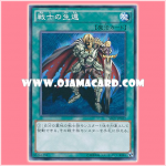 SD27-JP032 : The Warrior Returning Alive / Safe Return of the Warrior (Common)