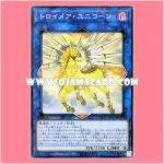 FLOD-JP047 : Troymare Unicorn (Super Rare)