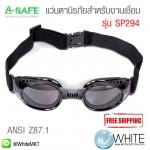 แว่นตานิรภัย สำหรับงานเชื่อม กันสะเก็ด กันแสง รุ่น SP294 (Cup Goggle)