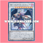 DP20-JP023 : Blackwing Full Armored Master / Blackfeather - Full Armored Wing (Ultra Rare)