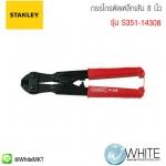 กรรไกรตัดเหล็กเส้น 8 นิ้ว รุ่น S351-14308 ยี่ห้อ STANLEY