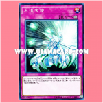 SR05-JP035 : Synthetic Seraphim / Synthetic Angel (Common)