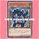 SPRG-JP032 : Gem-Knight Obsidian / Gem-Knight Obsidia (Common)