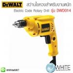 สว่านไขควงสำหรับงานหนัก รุ่น DWD014 10 มม. 550 วัตต์ Electric Code Rotary Drill ยี่ห้อ DEWALT (USA)