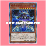 CYHO-JP019 : Oblemirage the Elemental Lord (20th Secret Rares)
