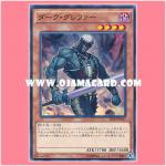 SD30-JP017 : Dark Grepher (Common)